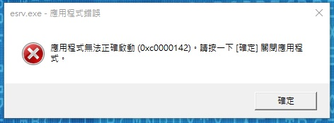 Fix esrv.exe application error [1]